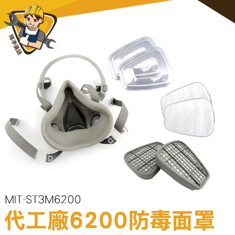 防塵口罩 防護罩 防毒化工氣體 化工煤礦 快速穿戴系列 MIT-ST3M6200 防甲醛面罩 防護罩