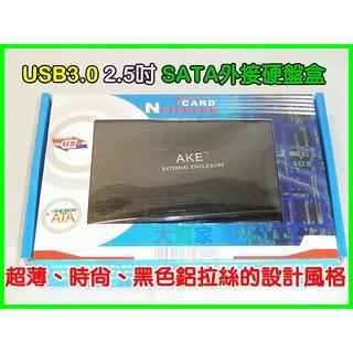 【一起蝦皮】PC04-2 WBTUO USB 3.0 2.5 吋硬碟 外接盒 支援3TB SATA硬碟 全鋁合金拉絲氧化材質 絕對高品質 大廠晶...