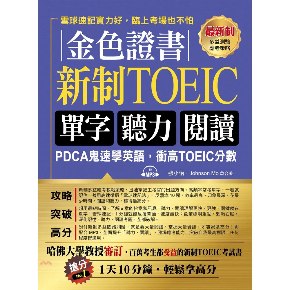 《布可屋》金色證書:新制TOEIC單字聽力閱讀(附MP3)[75折]