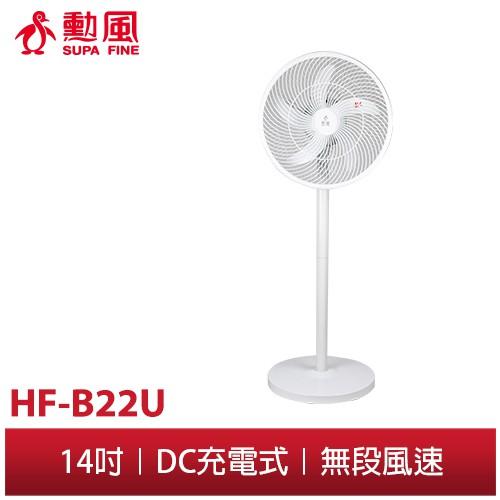 【勳風】14吋 USB無線DC移動立扇(內建鋰電池)HF-B22U