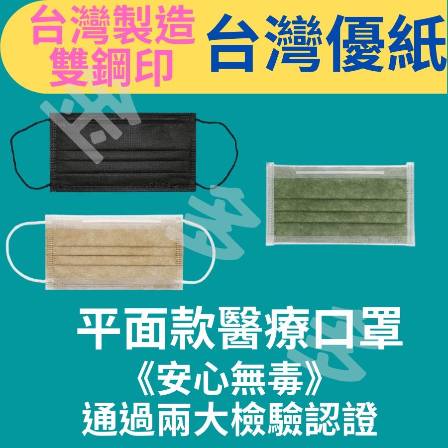 (▲台灣100%製造 通過SGS13485口罩驗證) 口罩 醫療口罩 黑色口罩 拋棄口罩 台灣優紙醫療口罩