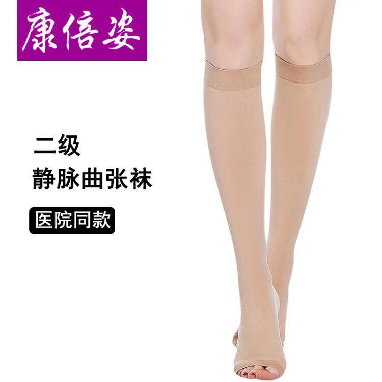 【醫生推薦 預防緩解】治療型靜脈曲張襪醫用女男二級彈力襪中筒襪醫療護小腿防血栓秋冬