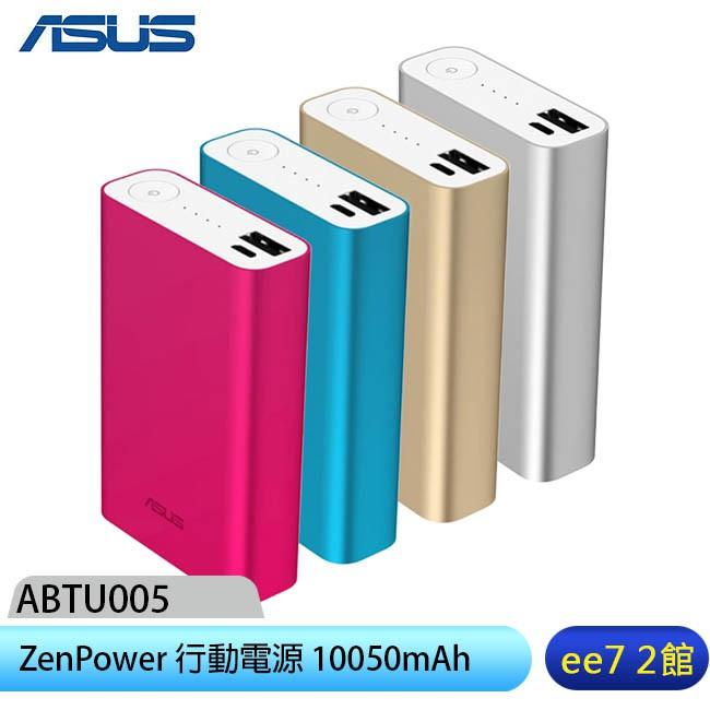 ASUS ZenPower 10050mAh行動電源(ABTU005)~保固六個月 [ee7-2]