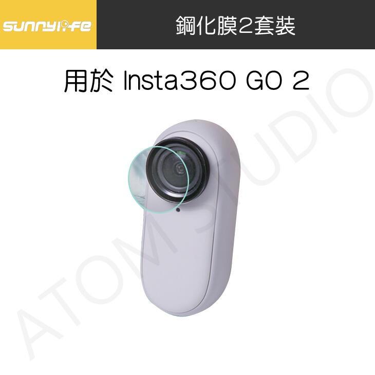 Insta360 GO 2 鏡頭 9H 鋼化膜 保護貼 2件裝 go2 配件 SUNNYLIFE 正品