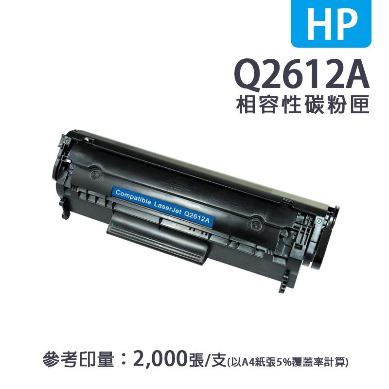 HP Q2612A 黑色副廠相容碳粉匣|適用LaserJet 1010 1020 1319 1022 3050