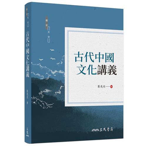 古代中國文化講義(二版)[95折]11100867597