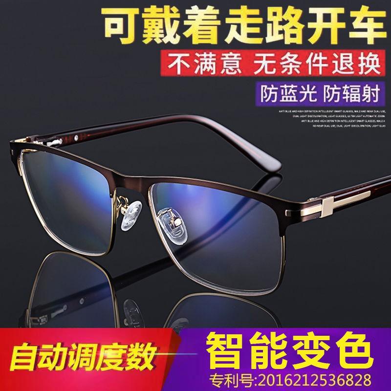 彩虹島眼鏡 大框智能變色防藍光老花鏡遠近兩用男變焦戶外開車老光高清太陽鏡
