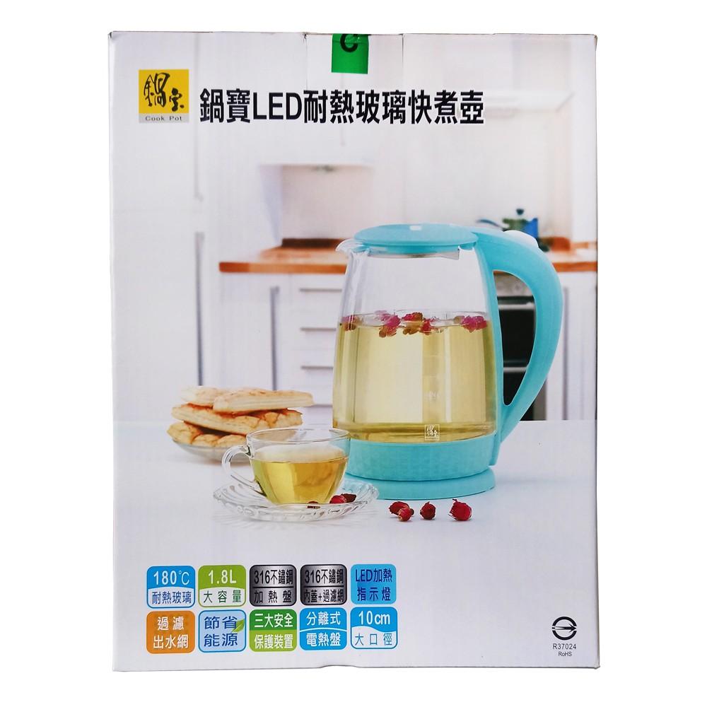 鍋寶 316不鏽鋼LED 玻璃快煮壺 1.8公升(水藍色)