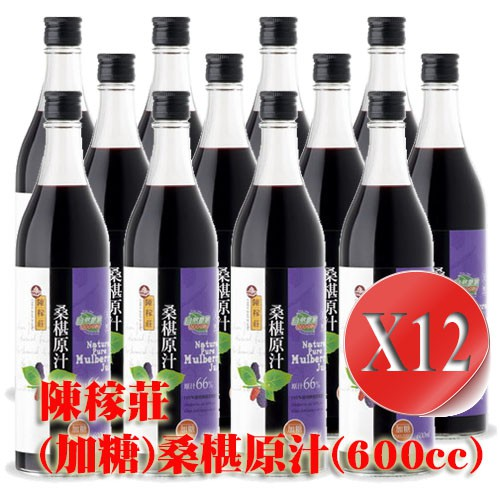 【金豆購】陳稼莊 (加糖) 桑椹汁原汁(600cc) 12瓶