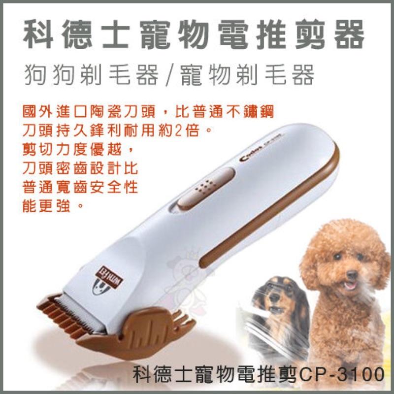 科德士 CP-3100 寵物電剪剃腳底毛 兔子 倉鼠 天竺鼠 腳底毛 局部