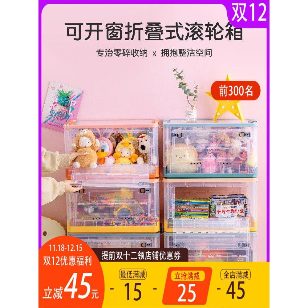 收納箱&收納&儲物盒&整理&玩具&折疊&居家&透明&塑料&生折疊零食兒童整理透明儲物盒默默愛家用玩具收納箱前側開式開塑料