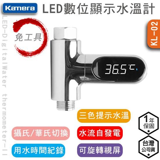 Kamera LED水溫計 KL-02 數字顯示溫度計 水溫感知 360度旋轉視屏 水溫計 科技感 免電池 蓮蓬頭水溫計