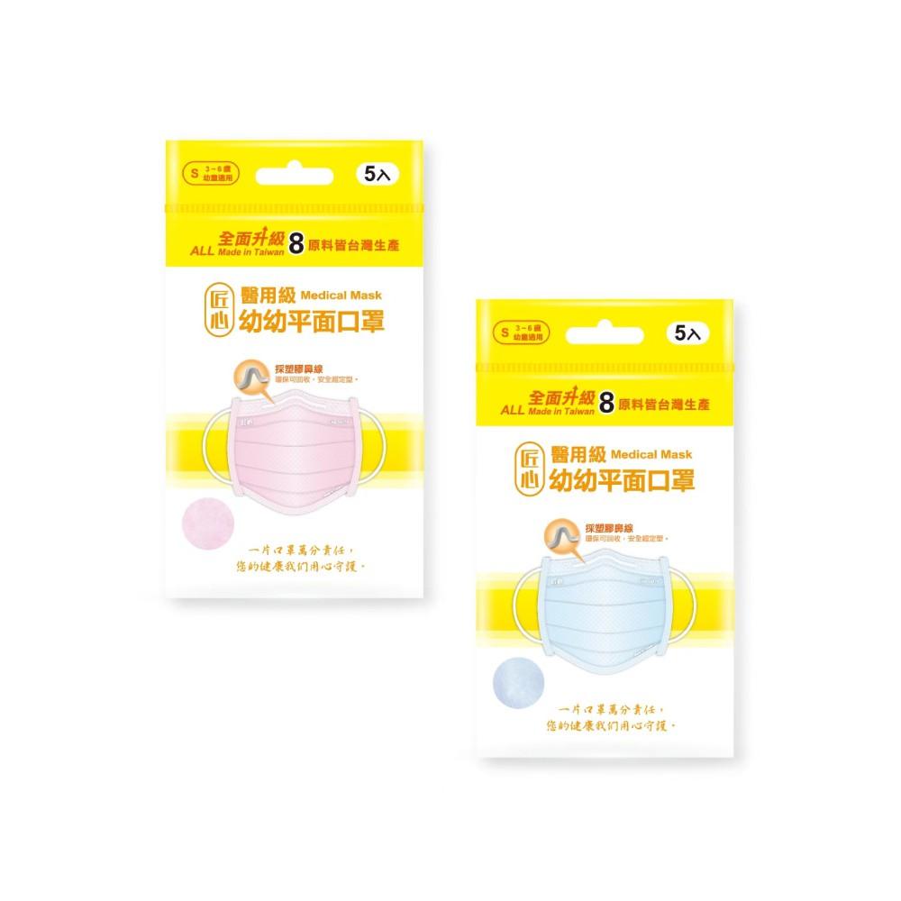 台灣 匠心 兒童醫用口罩-平面/3D彈力 (5入/袋)