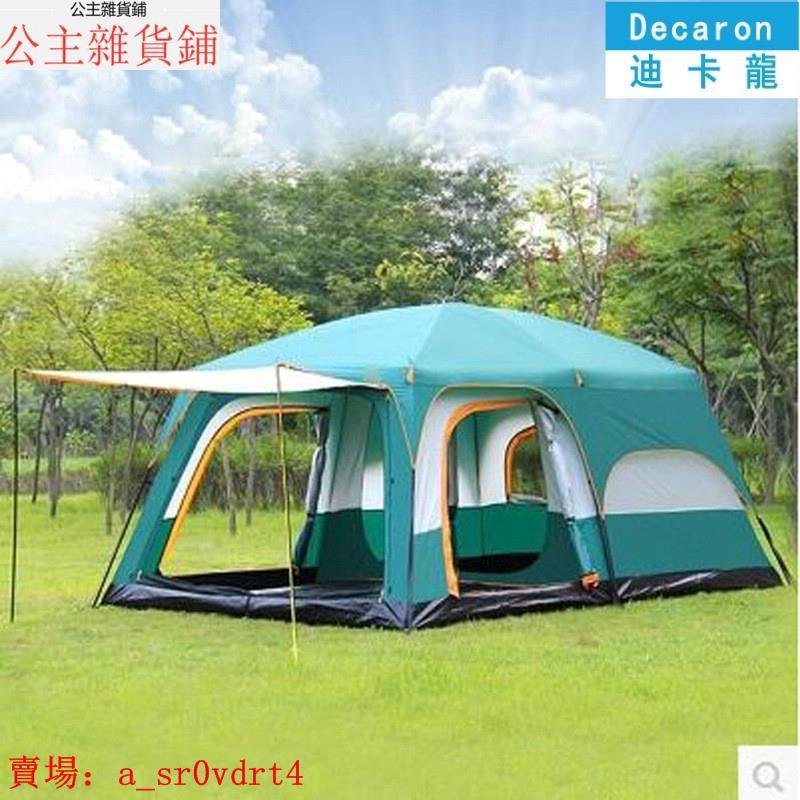 『卡米』迪卡龍兩房一廳帳篷戶外野營6人8人10人12人二室一廳迪卡儂多人防雨大帳篷【可貨到付款】