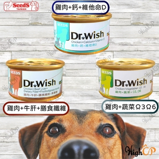 HIGHCP寵物百貨(◕ᴥ◕)Dr.Wish 愛犬調整配方 DRWISH 幼犬罐 肉泥 狗罐頭 狗罐 老犬罐 狗肉泥 南投縣