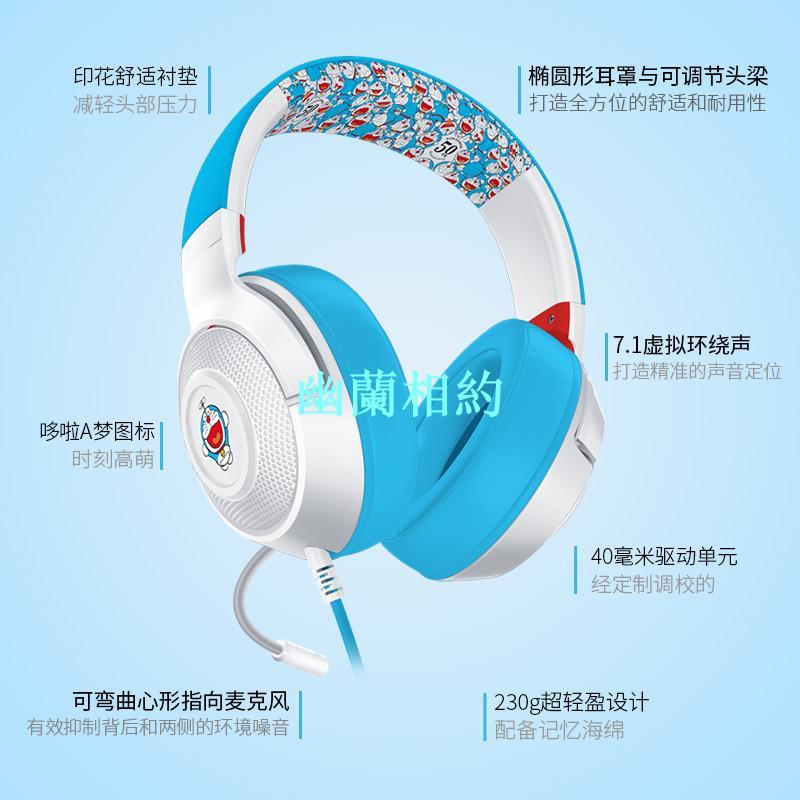 Razer雷蛇|哆啦A夢50周年限定款頭戴式有線音樂游戲耳機帶麥 幽蘭相約