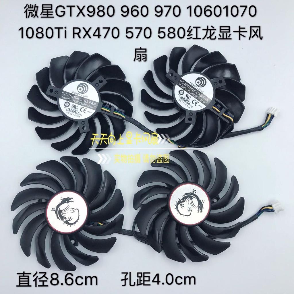 【嚴選品質】微星GTX980 960 970 10601070 1080Ti RX470 570 580紅龍顯卡風扇品質