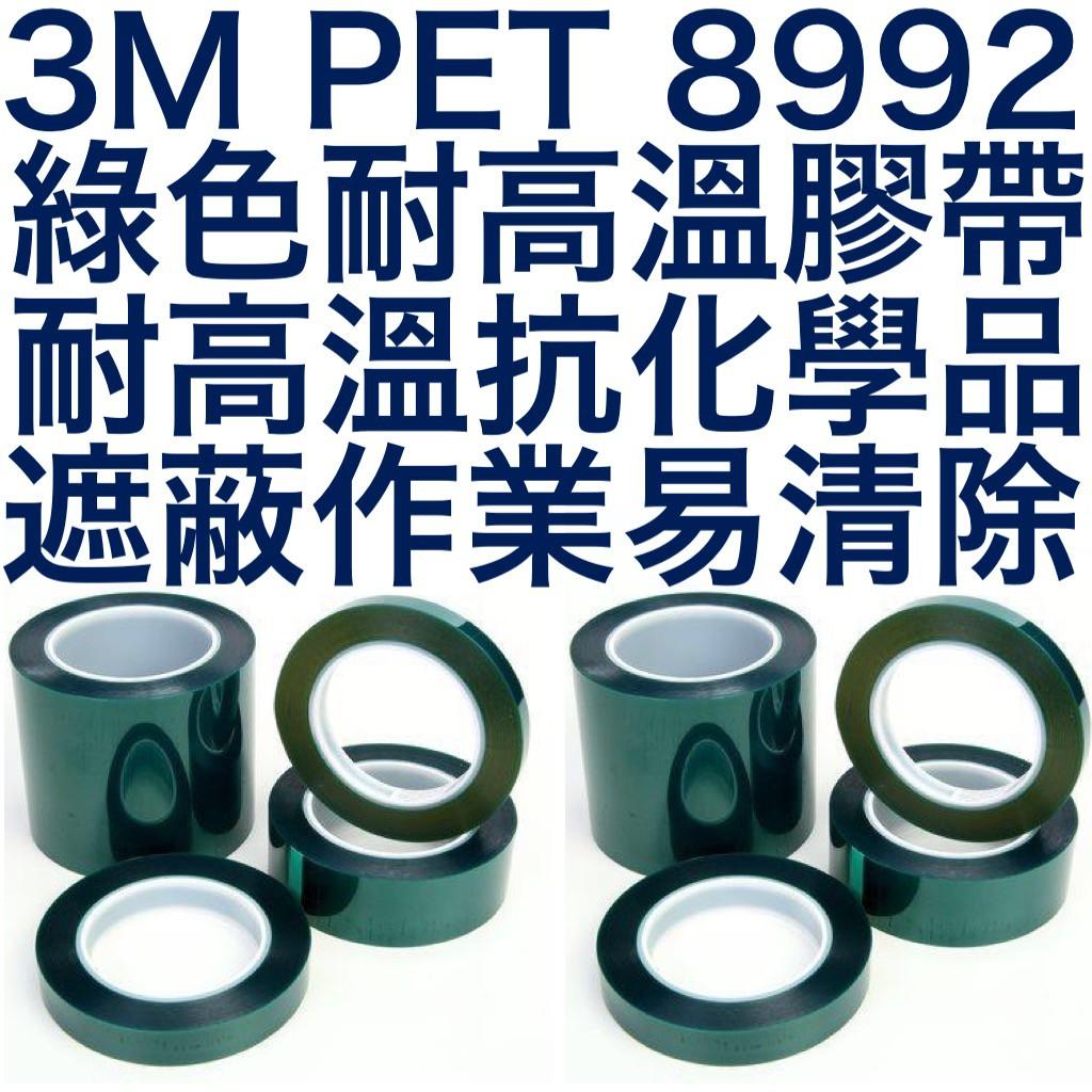 <油漆王子 > 3M PET 遮蔽膠帶 50mmx66M 綠色 美紋 高溫 紙膠帶 烤漆 和紙 粉體 8992