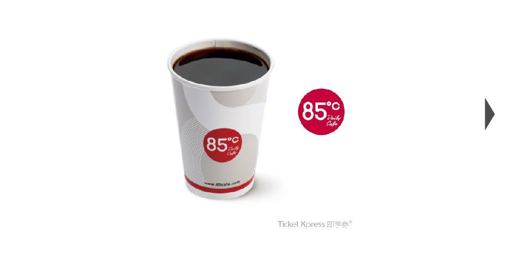 85度C美式咖啡(S)(冰/熱)