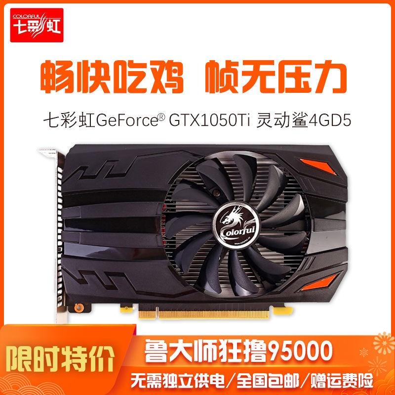 全新七彩虹GTX1050TI 4G電腦吃雞獨顯ITX短卡4K高清1030 獨立顯卡