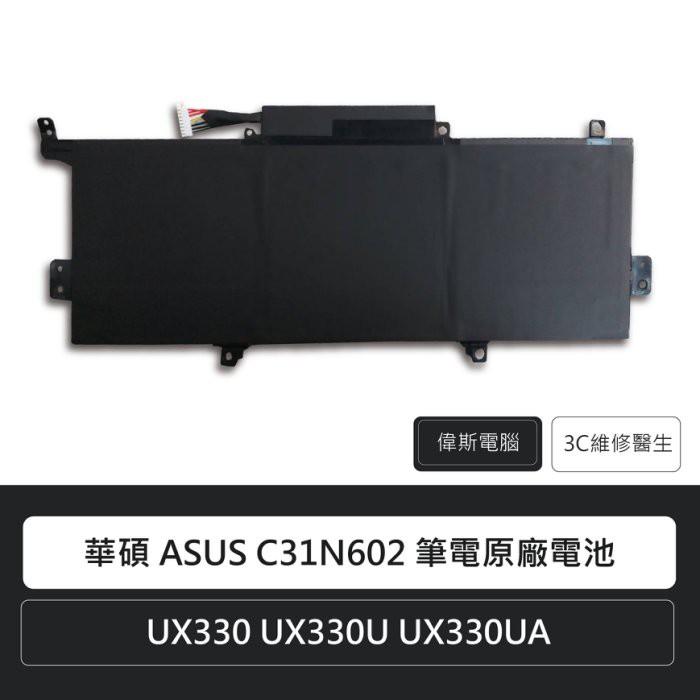 ☆Coin mall☆華碩 ASUS C31N1602 原廠筆電電池 UX330 UX330U UX330UA
