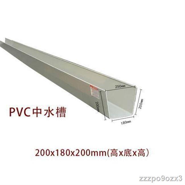 🔥爆款🔥✔水槽排水槽種植pvcu型天溝雨水槽pvc水槽屋檐溝雨水槽槽養殖槽滴