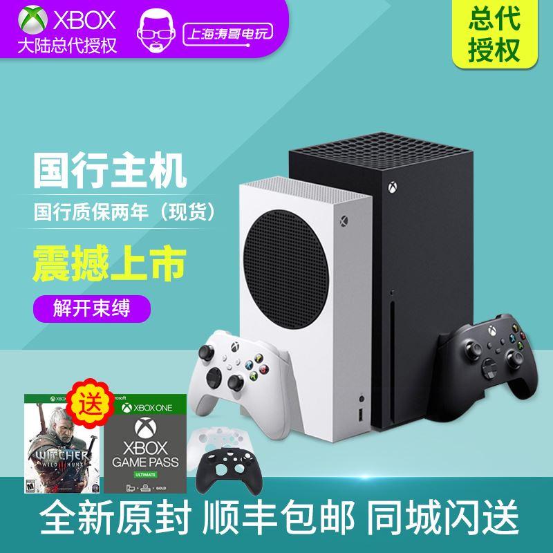電玩~微軟Xbox Series S/X主機XSS XSX one s次世代4K遊戲主機現貨