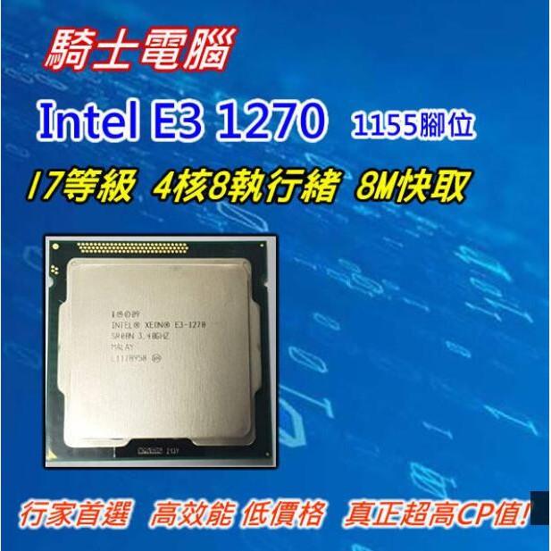 intel E3 1270(4核8執行緒 I7等級)1155 腳位 超強!!(超3470 E31230V2)