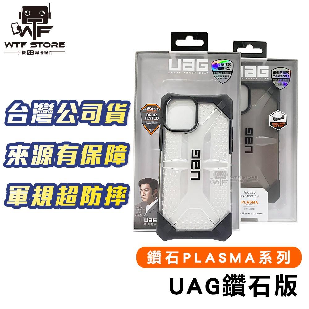 UAG鑽石版 iPhone 12 11 Pro Max PLASMSA系列 防摔殼 手機殼非犀牛盾【X023】