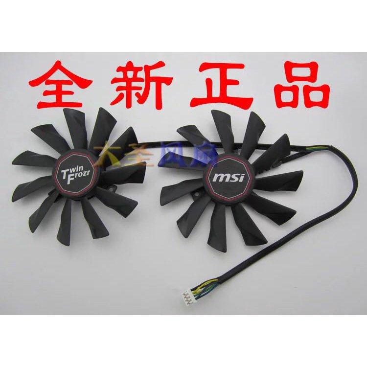 【薄利多銷】MSI GTX780Ti N780 GTX770 GXT760 GTX750Ti N750 顯卡風扇CPU散