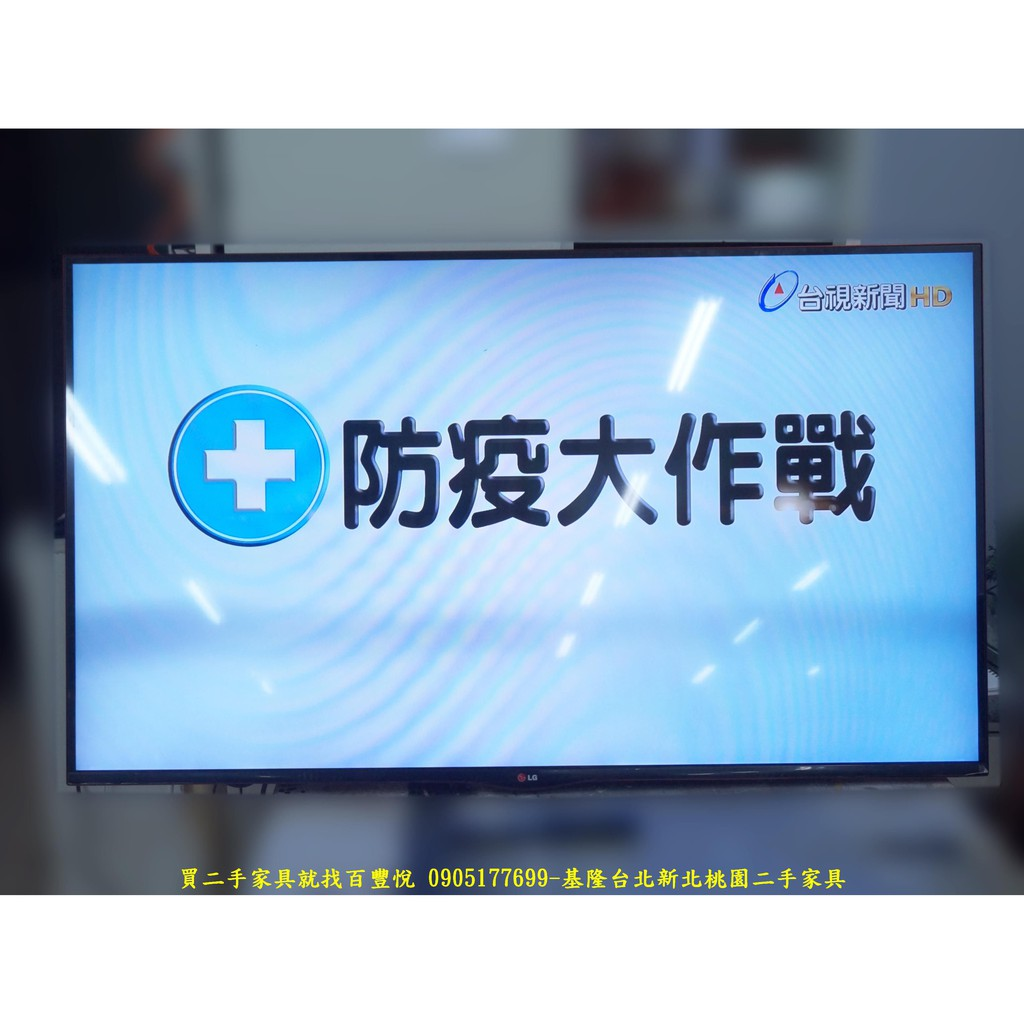二手家具推薦台中百豐悅2手買賣-二手LG樂金3D智慧型液晶螢幕壁掛電視 55LA6800台中二手傢俱買賣彰化中古家電買賣