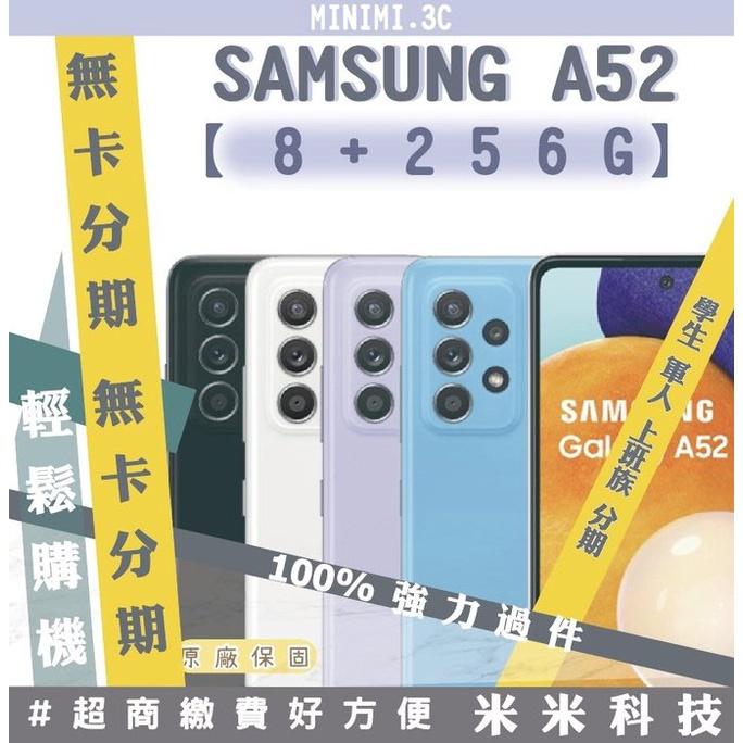 SAMSUNG A52 256G 無卡3-24期專案 全新空機非二手機 A52S 128G 【MINIMI3C】限辦高雄