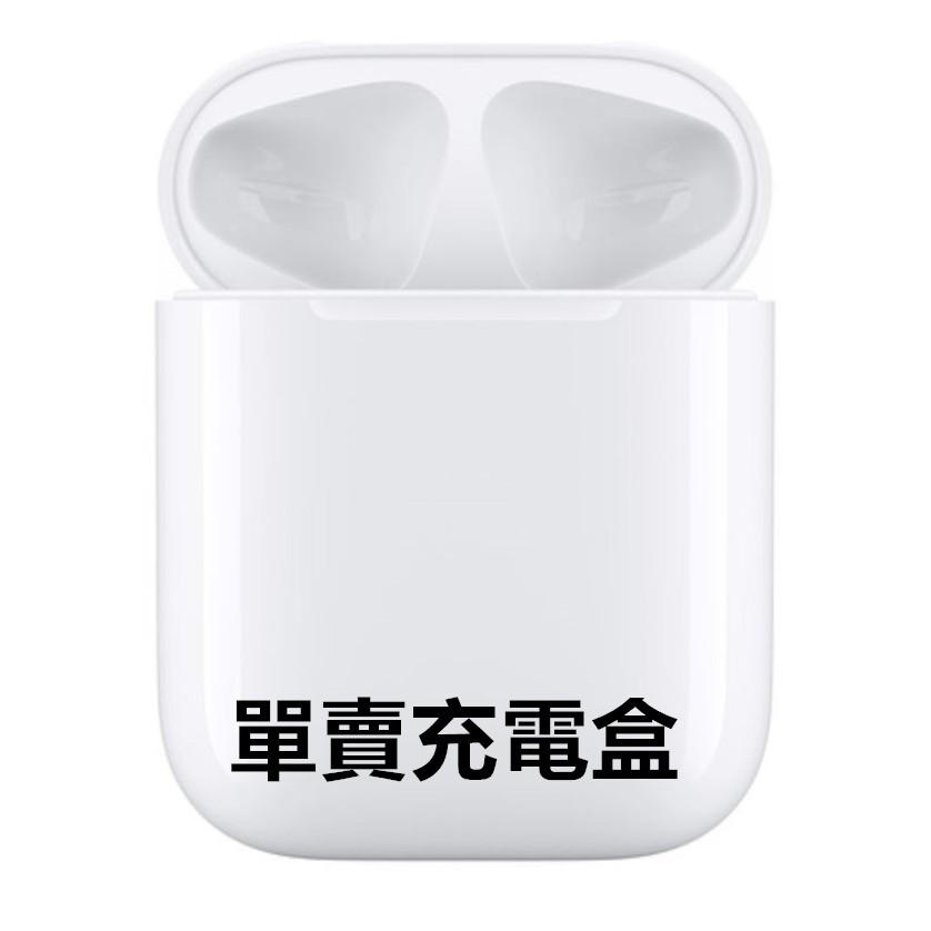 Apple Airpods 二代  充電盒 拆賣 藍芽耳機 單賣 蘋果耳機  蘋果耳機 全新 遺失 單獨賣