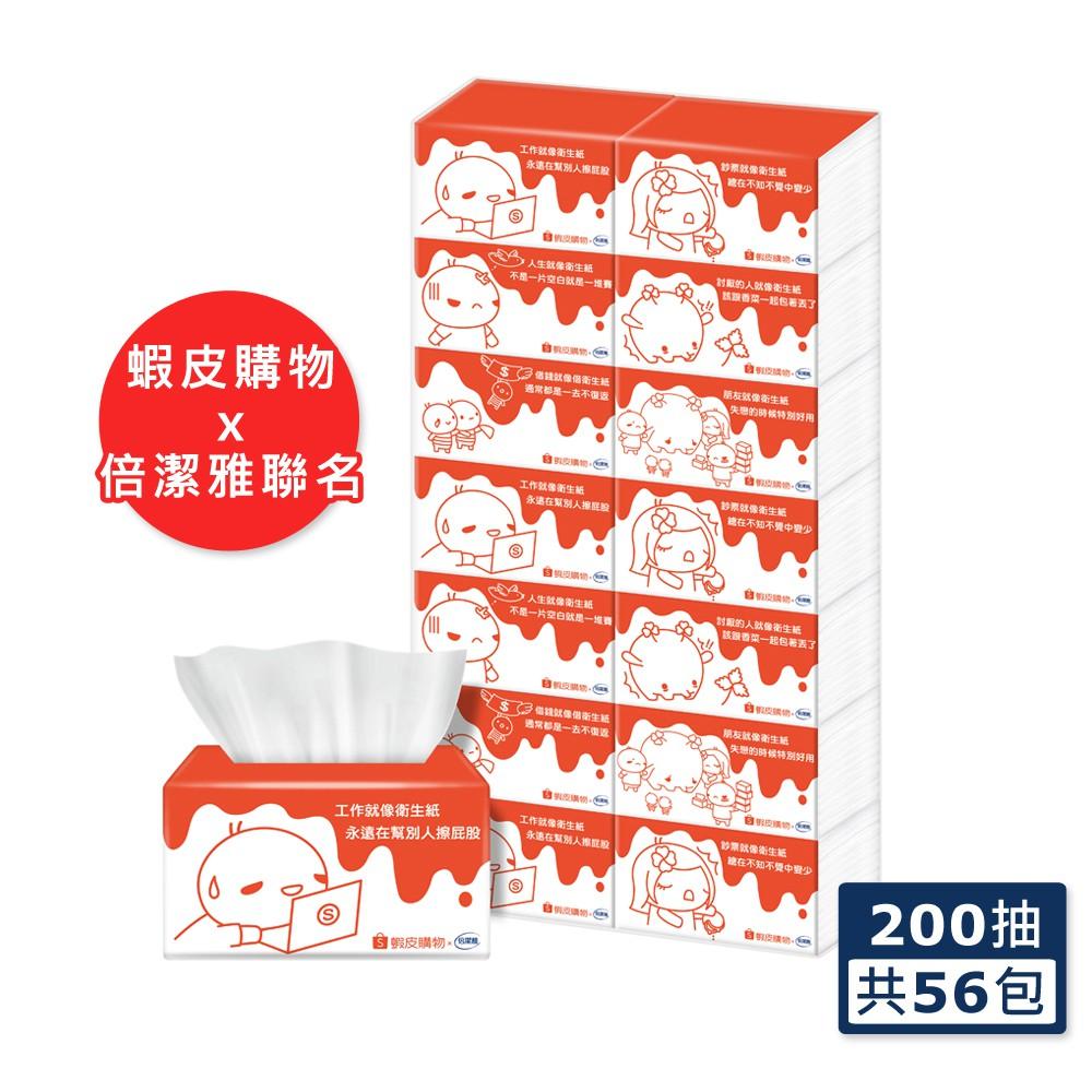 倍潔雅x蝦皮聯名 抽取式衛生紙(200抽x14包x4袋)/箱(加量版)