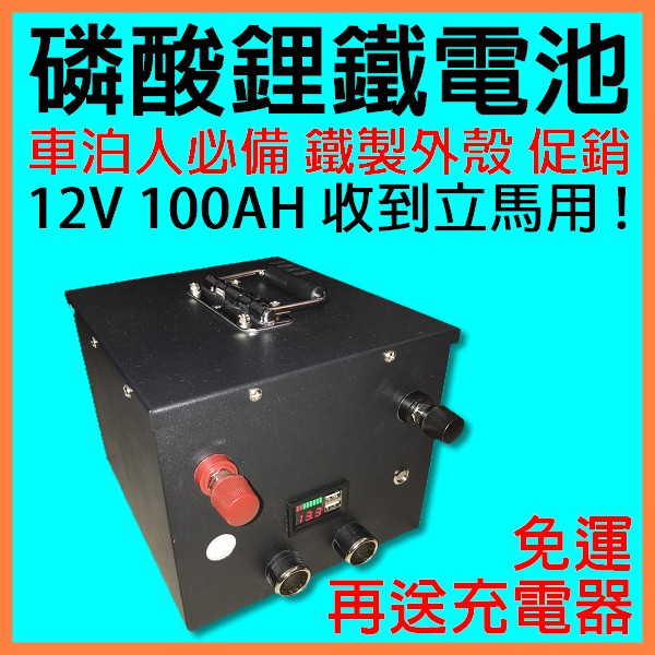 磷酸鋰鐵電池 鋰鐵電池 車泊 露營 露營車 12V 100AH 200AH 300AH 400AH 駐車冷 駐車暖 免運