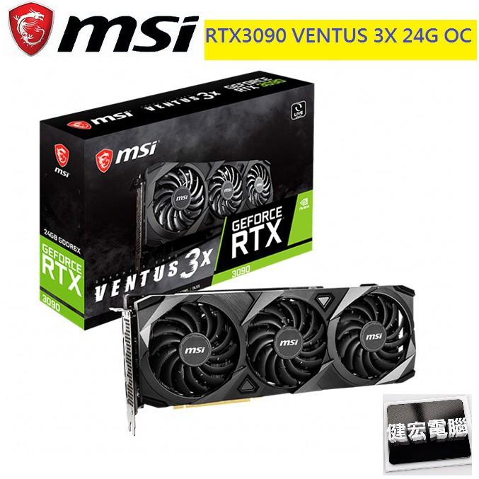 微星 GeForce RTX3090 VENTUS 3X 24G OC 顯示卡