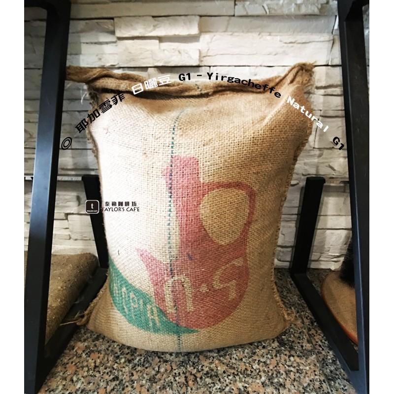 【TDTC 咖啡館】精選單品咖啡豆-耶加雪菲 日曬豆 G1 - Yirgacheffe  Natural G1(半磅)