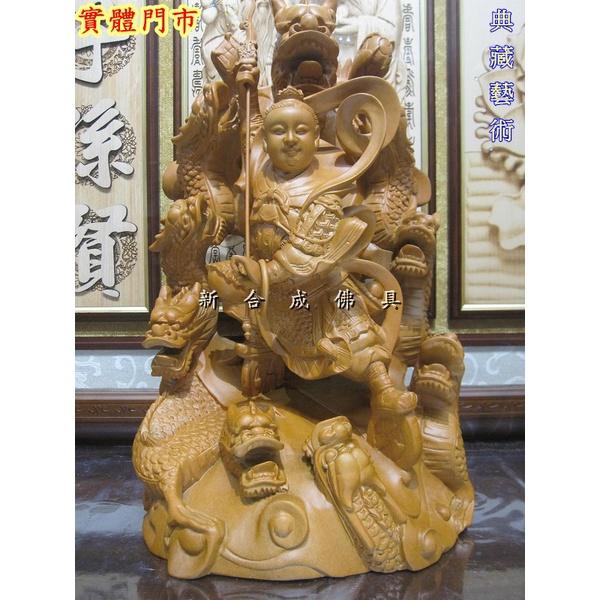 新合成佛具 頂級樟木 安金彩繪 1尺3 九龍太子 中壇元帥 佛桌神桌佛櫥神櫥佛像神像各種神尊