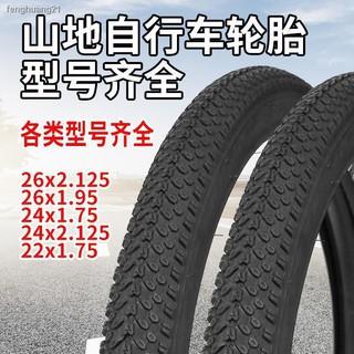 ▫™✟自行車輪胎20/ 22/ 24/ 26寸X1.50/ 1.75/ 1.95/ 2.125加厚山地車內外胎
