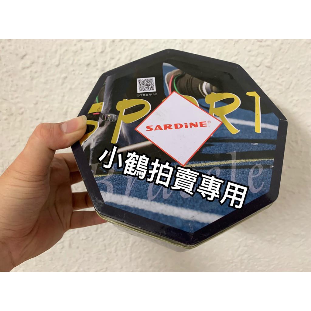 沙丁魚 SARDiNE 八角 Sardine GT1 藍芽智慧手錶 手錶 娃娃機商品 蝦皮最低 檯主請進