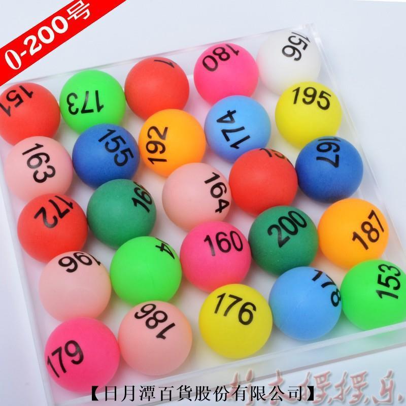 抽獎球 搖獎球 號碼球 數字乒乓球 獎項球 摸獎球 彩色乒乓球(可超商取貨)