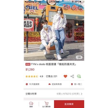 TYM x dodo 桃園捷運「機能防護夾克」長榮防護
