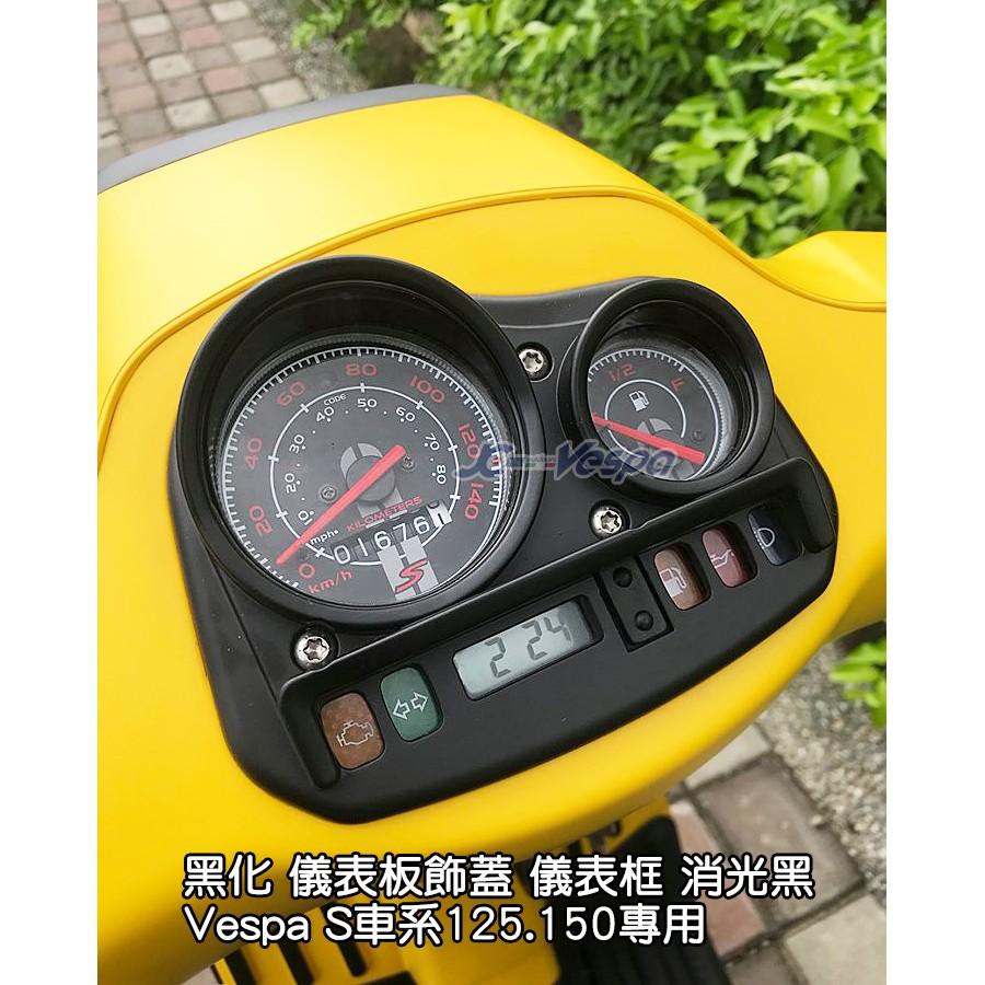 【嘉晟偉士】Vespa S車系125.150 黑化 儀表板蓋 儀表版 飾蓋 儀表框 消光黑(30801)