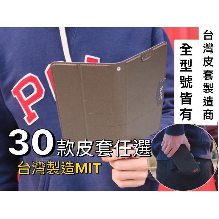 👍️台灣製造 SONY 皮套 全型號皆有 Xperia 1 5 10 II XZ XZ2 XZ3 XZP XA1