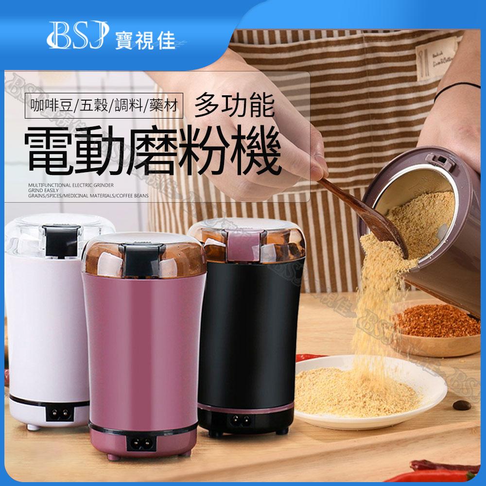 【台灣出貨】咖啡磨粉機 電動研磨機 家用打粉機 小型乾磨機 磨豆機 中藥材粉碎機 五穀雜糧研磨機 台灣專用電壓
