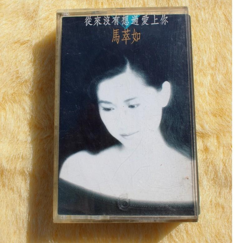 【青空回憶絕版錄音帶/卡帶】馬萃如  從來沒有想過愛上你