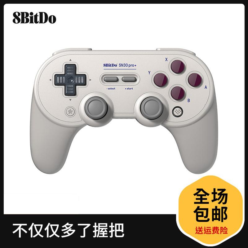 ◤Switch◢8bitdo八位堂SN30PRO+無線藍牙手柄Switch任天堂PC電腦steam安卓手機NS遊戲機國產