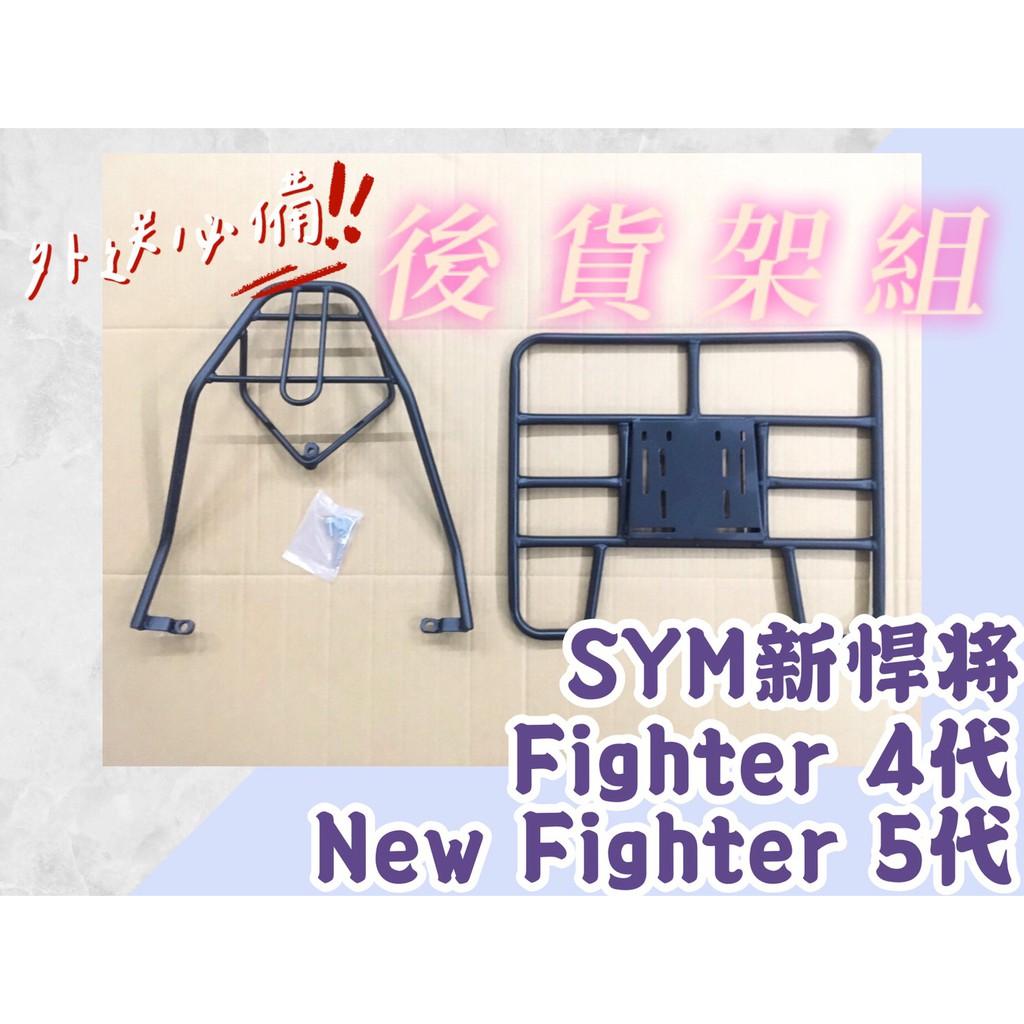 【送固定帶】New Fighter 四代 五代 新悍將 後貨架 貨架 後貨架平台 後貨平台 外送架 Ubereat 熊貓