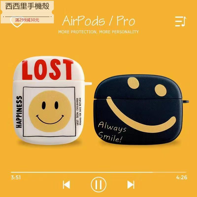 💎新竹好物💎【Airpods 保護套】原創微笑標籤 適用 airpods pro 保護套 1代 2代 藍牙 耳機 3