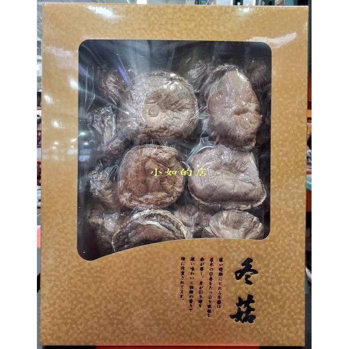 【小如的店】COSTCO好市多代購~JAPANESE 日本乾香菇禮盒-冬菇/乾椎茸(每盒200g)